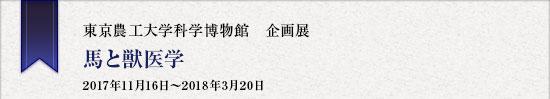 東京農工大学科学博物館 企画展