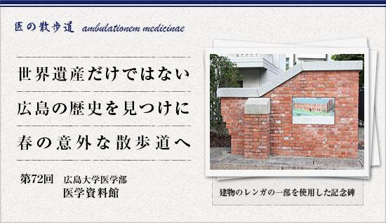 世界遺産だけではない広島の歴史を見つけに春の意外な散歩道へ