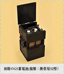 初期のGS蓄電池(複製:携帯用S2型)